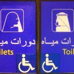 Jeddha aeroport de La Mecque
