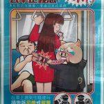 Dans le métro de Taiwan