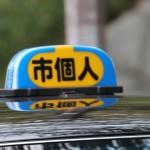 «Taxi !»
