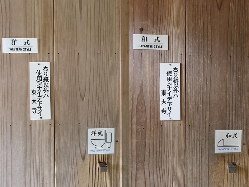 Portes de WC Western et Japanese style