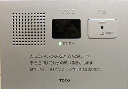 boite musique pour wc au Japon