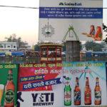 Publicité alcool devant le temple